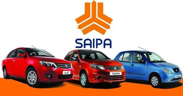 اطلاعیه گروه خودروسازی سایپا برای حل مشکلات مشتریان
