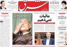 نیم صفحه اول روزنامههای ۲شنبه ۸ بهمن۹۷
