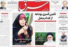 نیم صفحه اول روزنامههای یکشنبه ۳۰ دیماه۹۷