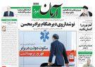 نیم صفحه اول روزنامههای ۳شنبه ۱۱ دیماه۹۷