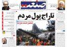 نیم صفحه اول روزنامههای ۳شنبه ۲۵ دیماه۹۷