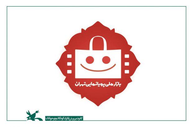 اولین «پیچینگ انیمیشن» ایران برگزار میشود/ معرفی اعضای شورای راهبردی
