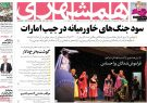 نیم صفحه اول روزنامههای یکشنبه ۲۸ بهمن ۹۷
