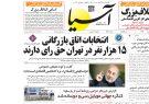 نیم صفحه اول روزنامههای دوشنبه ششم اسفند ۹۷