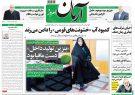 نیم صفحه اول روزنامههای ۴ شنبه ۲۴ بهمن ۹۷