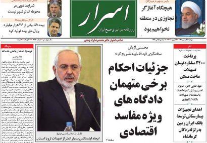 نیم صفحه اول روزنامههای ۲شنبه ۲۹ بهمن ۹۷