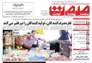نیم صفحه اول روزنامههای چهارشنبه یکم اسفند ۹۷
