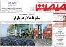 نیم صفحه اول روزنامههای ۲شنبه ۱۵ بهمن۹۷
