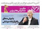 نیم صفحه اول روزنامههای ۳شنبه ۳۰ بهمن ۹۷