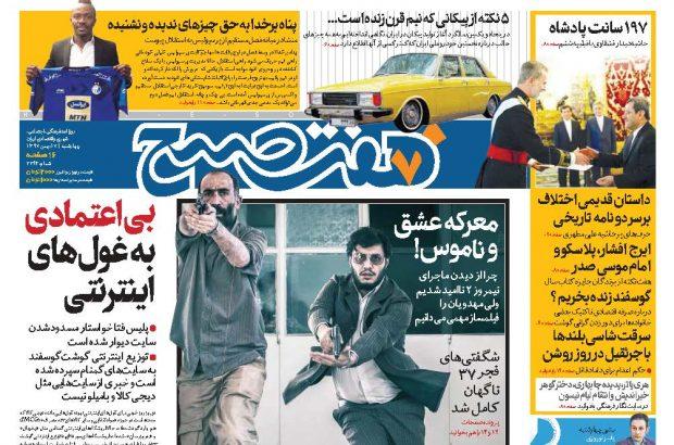 نیم صفحه اول روزنامههای ۴شنبه ۱۷ بهمن۹۷