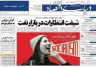 نیم صفحه اول روزنامههای شنبه ۲۷ بهمن ۹۷