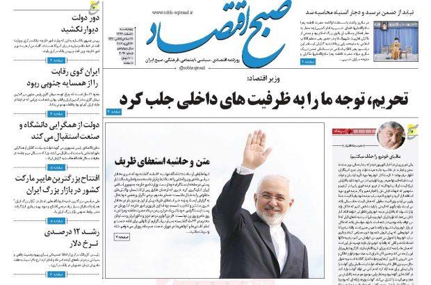 نیم صفحه اول روزنامههای چهارشنبه هشتم اسفند ۹۷
