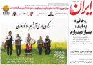 پیشخوان روزنامههای آخرین روز کاری ۱۳۹۷