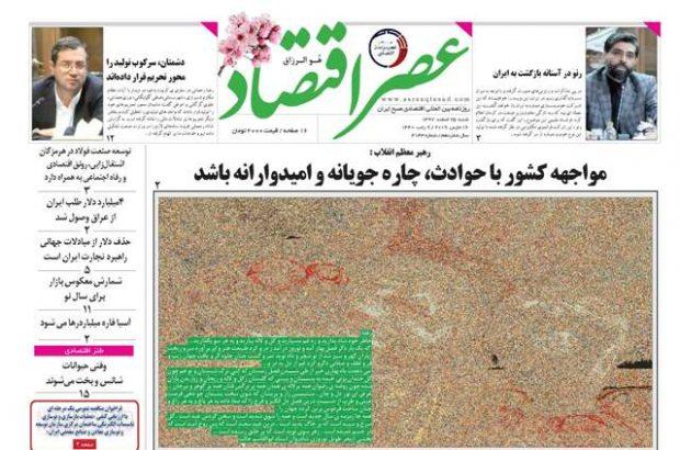 نیم صفحه اول روزنامههای شنبه ۲۵ اسفند ۹۷
