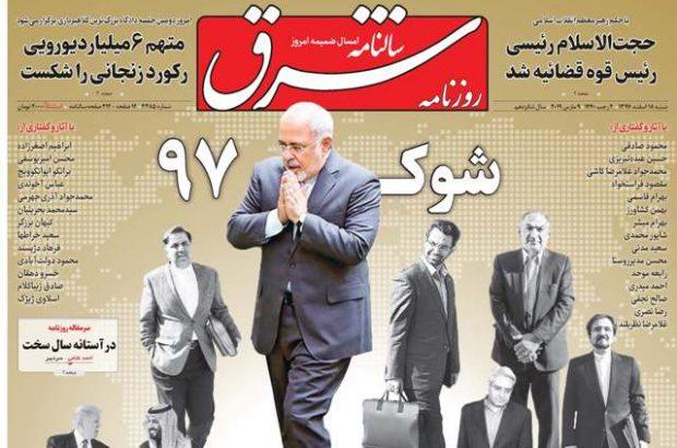 نیم صفحه اول روزنامههای شنبه ۱۸ اسفند ۹۷