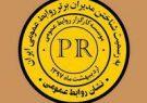فراخوان چهارمین دوره اعطای نشان عالی روابط عمومی