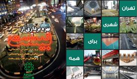 رونمایی از ۲۰ پروژه شهری در قلب پایتخت  با حضور شهردار تهران