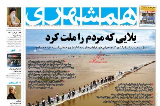 صفحه اول روزنامه های صبح شنبه ۱۷ فروردین ۹۸