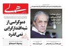 عناوین روزنامههای دوشنبه ۲ اردیبهشت ۱۳۹۸