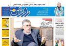 پیشخوان روزنامههای چهارشنبه ۲۳ مرداد ۹۸