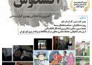 """نمایشگاه عکس """"مهاجران در ایران"""""""