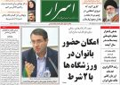 نیم صفحه اول روزنامههای ۳ شنبه ۳دیماه۹۷