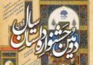 جشنواره داستان سال حوزه هنری قزوین کلید خورد