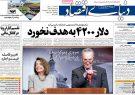 نیم صفحه اول روزنامههای یکشنبه ۷ بهمن۹۷