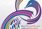 معرفی برگزیدگان سیزدهمین جشنواره شعر فجر