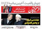 نیم صفحه اول روزنامههای یکشنبه پنجم اسفند ۹۷
