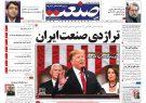 نیم صفحه اول روزنامههای ۵شنبه ۱۸ بهمن۹۷