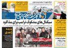 نیم صفحه اول روزنامههای ۳شنبه ۲۳ بهمن ۹۷