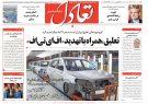 نیم صفحه اول روزنامههای شنبه چهارم اسفند ۹۷