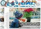 نیم صفحه اول روزنامههای دوشنبه ۲۷ اسفند ۹۷