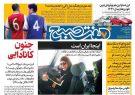 نیم صفحه اول روزنامههای سه شنبه ۲۱ اسفند ۹۷