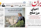 نیم صفحه اول روزنامههای چهارشنبه ۲۲ اسفند ۹۷