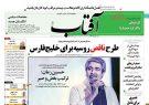 نیم صفحه اول روزنامههای شنبه ۵ مرداد ۱۳۹۸