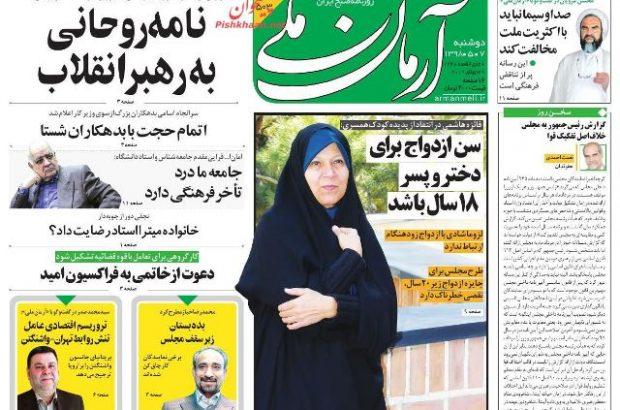 پیشخوان روزنامههای دوشنبه ۷ مرداد ۹۸
