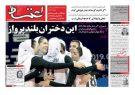 پیشخوان روزنامههای چهارشنبه ۳۰ مرداد