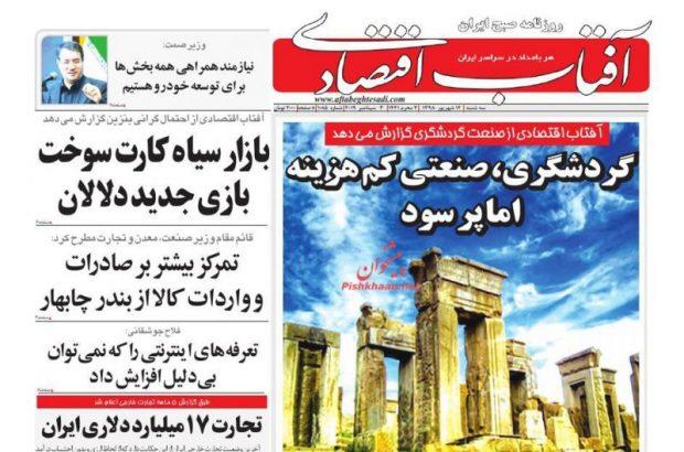پیشخوان روزنامههای سهشنبه ۱۲ شهریور