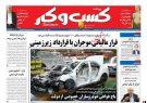 پیشخوان روزنامههای یکشنبه ۲۴ شهریور