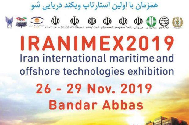 برگزاری بزرگترین نمایشگاه دریایی خاورمیانه در بندرعباس