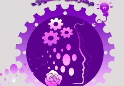 برگزاری چهارمین جشنواره بانوان کارآفرین، آینده پژوه و نوآور ۲۱ مهرماه در تهران