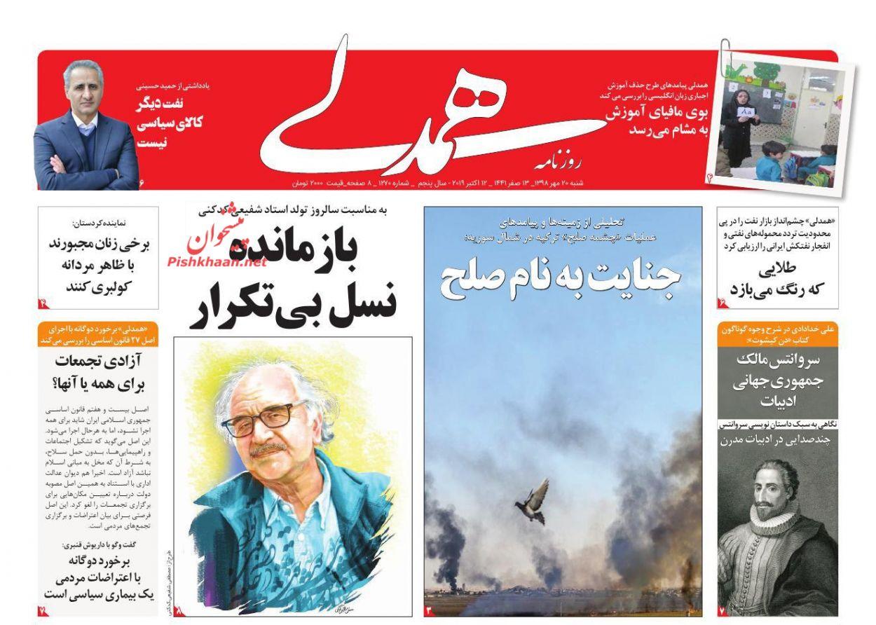 پیشخوان روزنامههای شنبه ۲۰ مهرماه