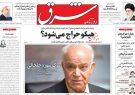 پیشخوان روزنامههای پنج شنبه ۱۱ مهر