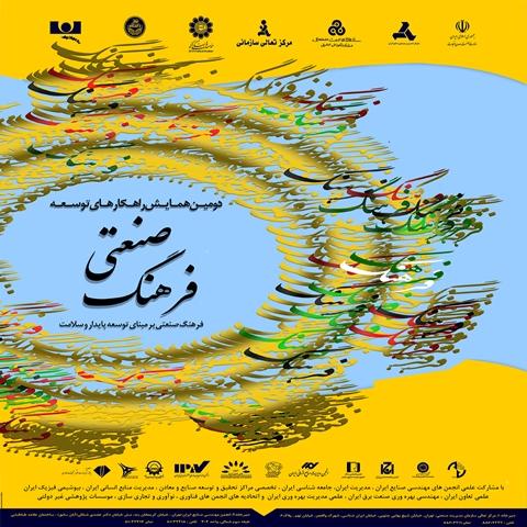همایش راهکارهای توسعه فرهنگ صنعتی برگزار میشود
