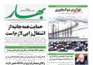 پیشخوان روزنامههای شنبه دوم آذرماه