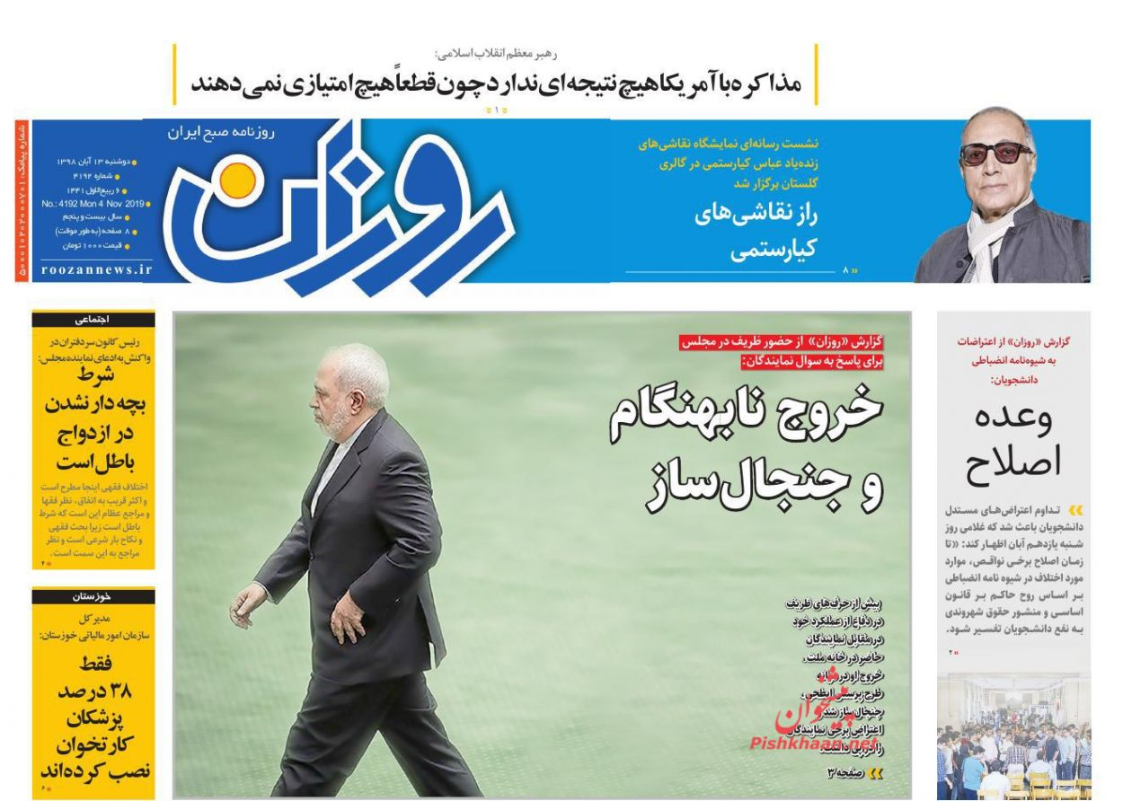 پیشخوان روزنامههای دوشنبه ۱۳ آبان