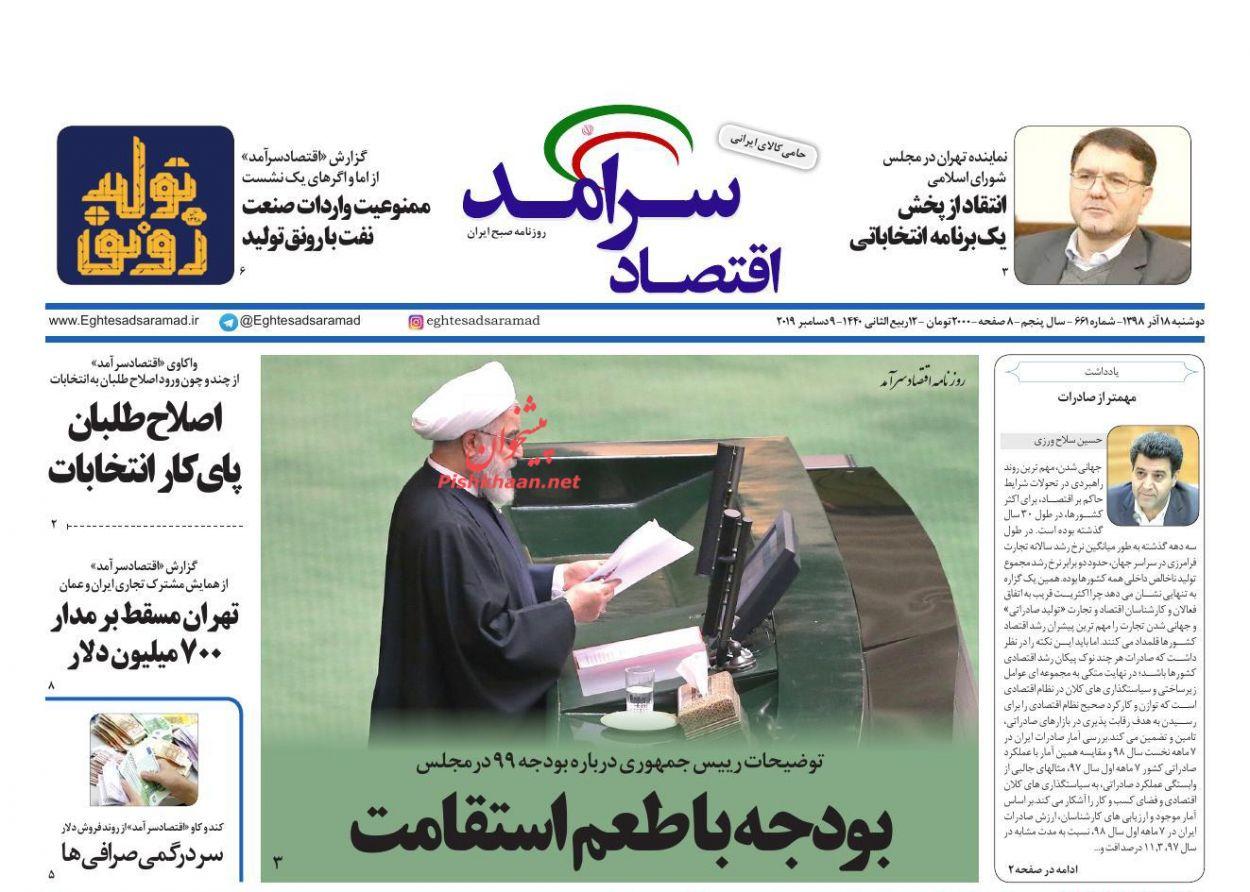 پیشخوان روزنامههای دوشنبه ۱۸ آذر