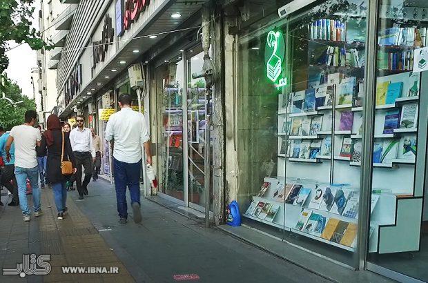 سرایت تخفیفهای ۵۰درصدی به کتابفروشیها